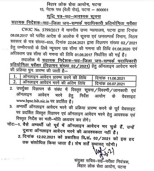 Bihar Public Service Commission – BPSC Recruitment 2021: Online Application Open for the Assistant Director Reopen 31 Post @bpsc.bih.nic.in